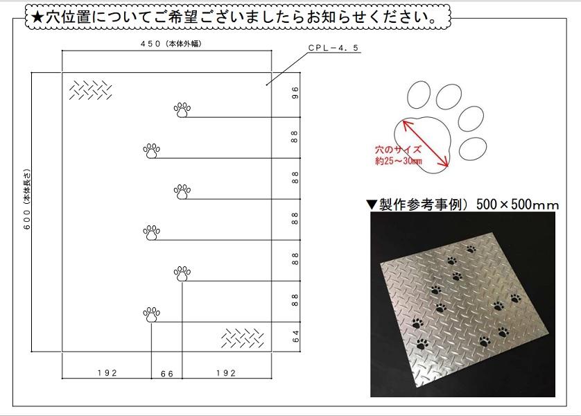 工房のリフォーム39 猫 ねこ 肉球 足跡 型 穴付きの縞鋼板(しまこうはん)のお返事