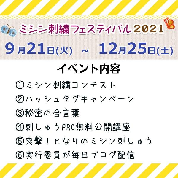 『ミシン刺繍フェスティバル2021』2日目♪