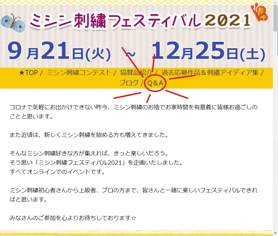 『ミシン刺繍フェスティバル2021』7日目♪