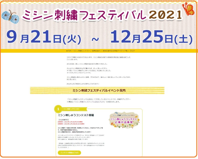 ミシン刺繍フェスティバル2021始まります!!