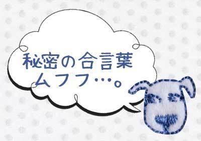 ミシン刺繍フェスティバル2021』9日目♪