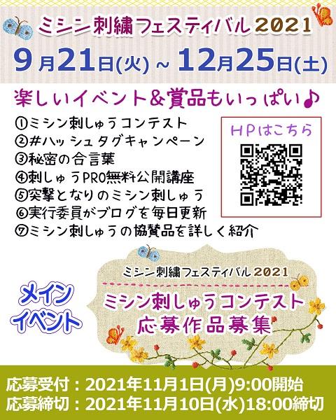 『ミシン刺繍フェスティバル2021』12日目♪